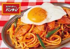 スパゲティーのパンチョ(イメージ)