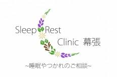 Sleep Rest Clinic幕張